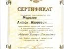 morozov-3